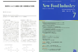 New Food Industry 2015年7月号