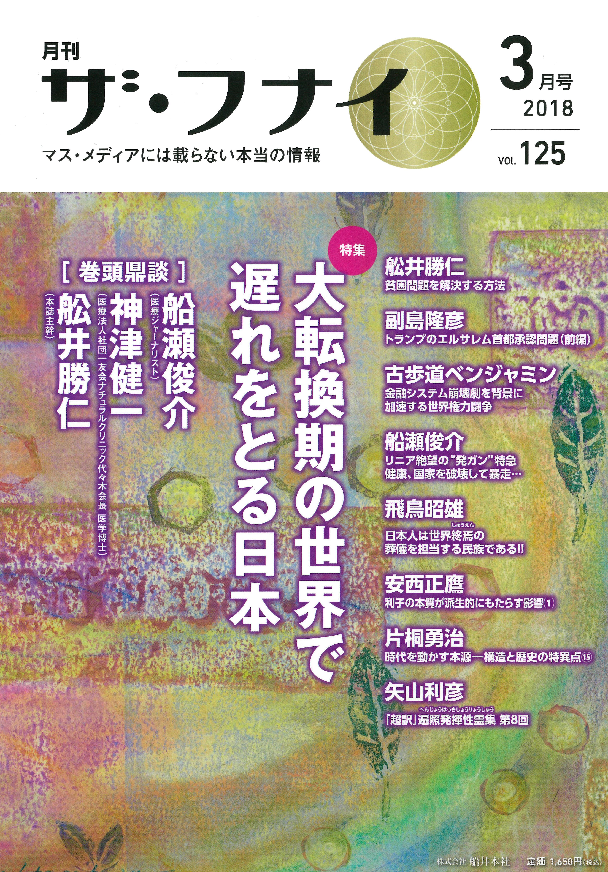 ザ・フナイ 2018年3月号(前篇)