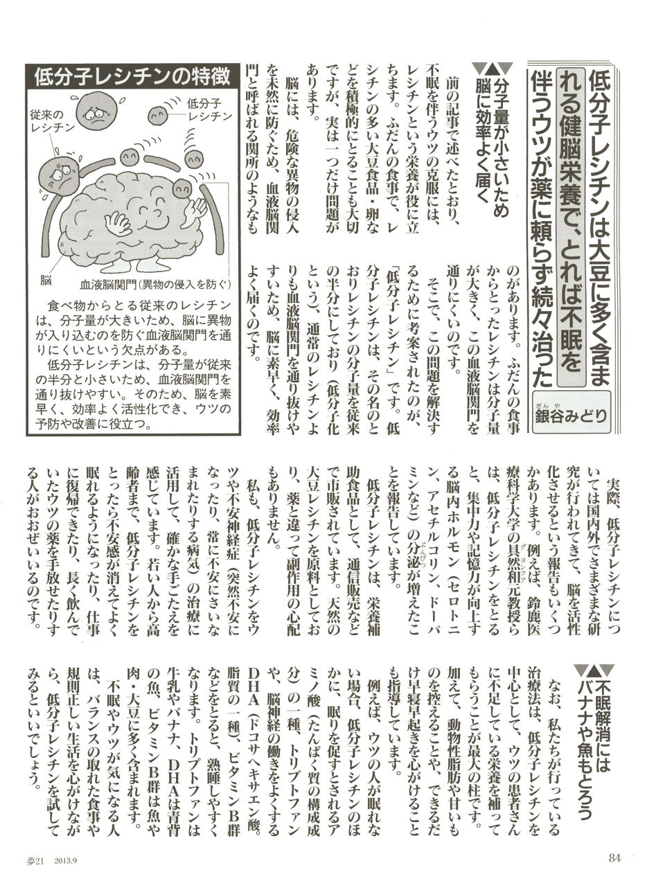 夢21 2013年9月号