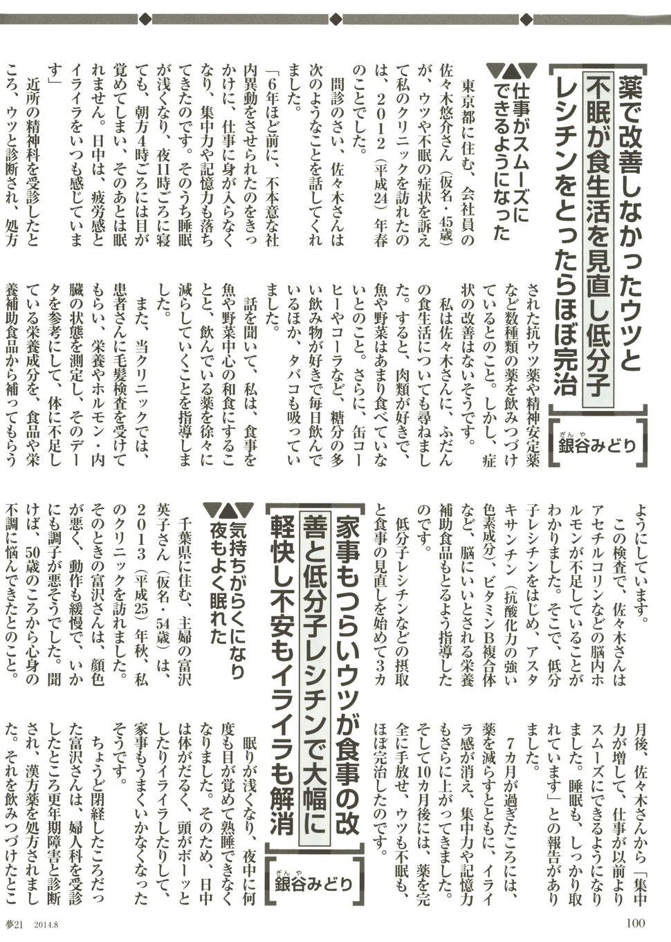 夢21 2014年8月号