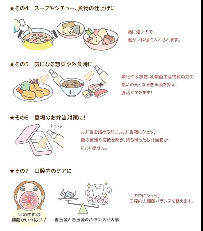 乳酸菌生産物質4~7
