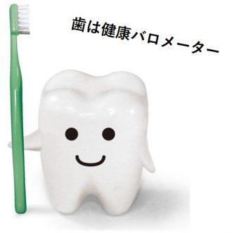 歯周病と健康リスク